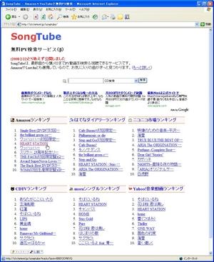 SongTube_01.jpg