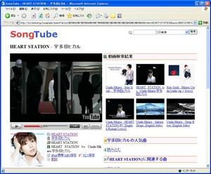 SongTube_02.jpg