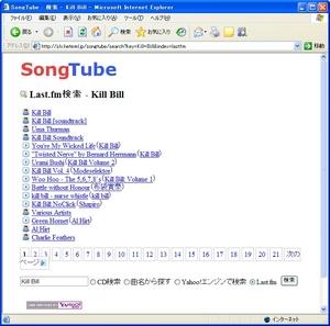 SongTube_05.jpg