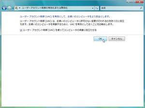 TweakUAC_03.jpg