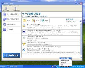 Unleak_02.jpg