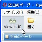 ViewInIEforOpera_00.jpg