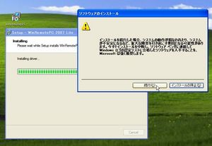 WinRemotePCLite_02.jpg