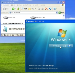 Windows7BetaInstall_05.jpg