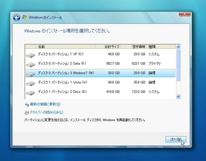 Windows7BetaInstall_06.jpg