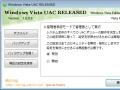 WindowsVistaUACRELEASED_00.jpg