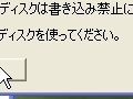 WriteUsbProtector_00.jpg