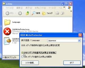WriteUsbProtector_01.jpg