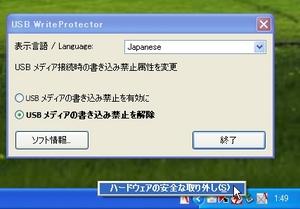 WriteUsbProtector_03.jpg