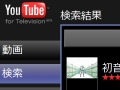 YouTubePS3Wii_00.jpg