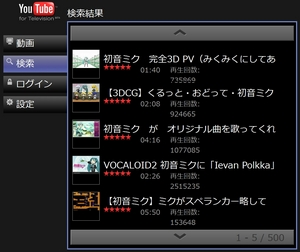YouTubePS3Wii_01.jpg