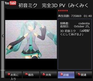 YouTubePS3Wii_02.jpg