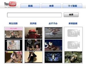 YouTubePS3Wii_03.jpg