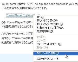 YoukuPlayerBookmarklet_01.jpg