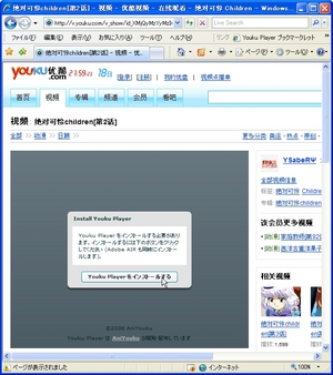 YoukuPlayerBookmarklet_03.jpg