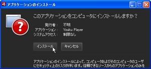 YoukuPlayerBookmarklet_04.jpg