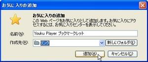YoukuPlayerBookmarklet_06.jpg