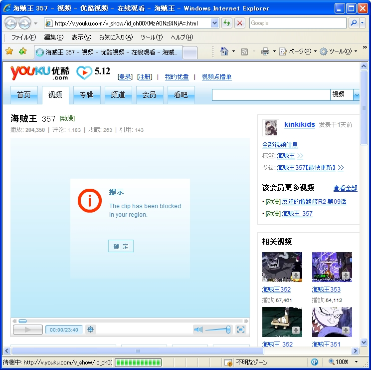 Youku.comで一部動画が見れない。「The clip has been blocked ...