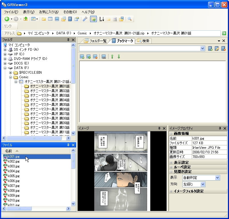 漫画ビューア 無料で使えるWindows用画像ビューアー5つを比較しました