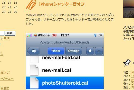iPhoneDiamondShutter_01.jpg
