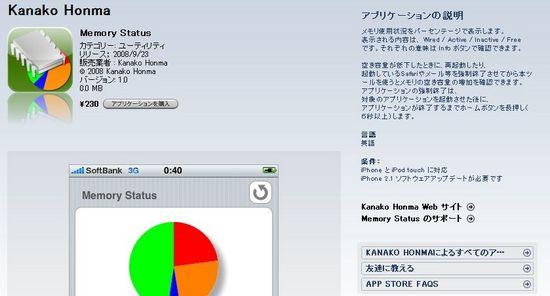 iPhoneMemoryExp_01.jpg