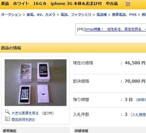 iPhoneSIMunlock_04.jpg