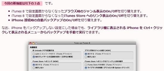 iTunes8iTMS_02.jpg