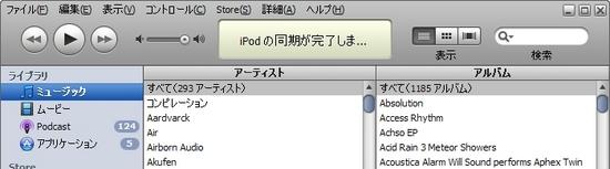 iTunes8iTS2_04.jpg