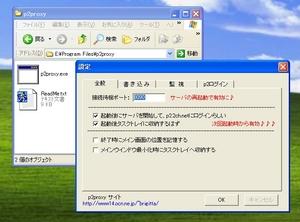 p2proxy_01.jpg