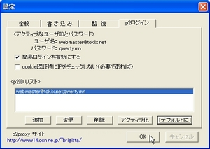 p2proxy_02.jpg