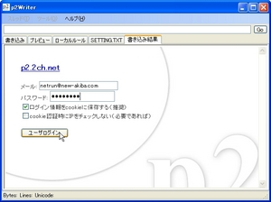 p2writer_02.jpg