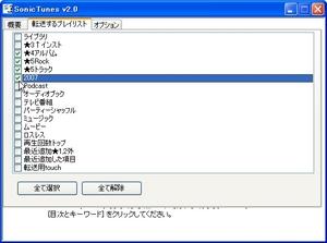 sonictunes_02.jpg