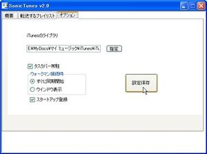 sonictunes_04.jpg