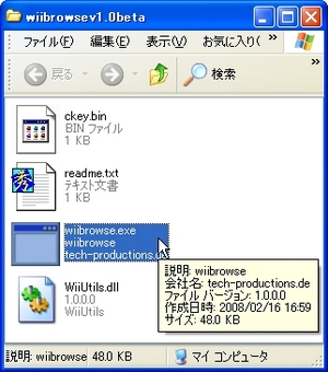 wiibrowse_01.jpg
