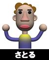 icon-satoru.png