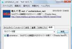 twit_09-thum.jpg