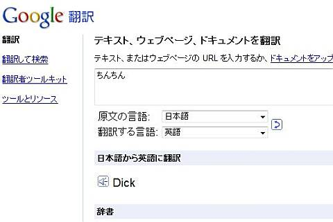 dick.jpg