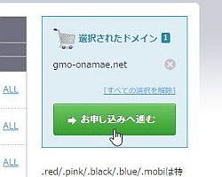 onamae_03-thum.jpg