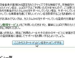 cocolog_01-thum.jpg