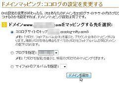 cocolog_03-thum.jpg