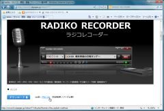 radiko_01-thum.jpg