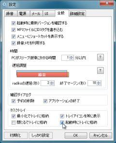 radiko_11-thum.jpg