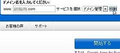 googleapps3_01.jpg