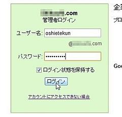googleapps3_02.jpg