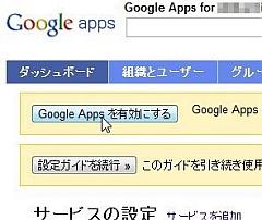 googleapps3_03.jpg