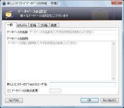 keepass2_03-thum.jpg