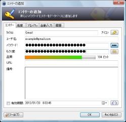 keepass2_04-thum.jpg