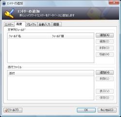 keepass3_02-thum.jpg