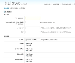 twieve_02-thum.jpg