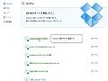 dropbox2_00.jpg